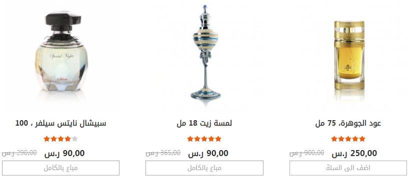 تخفيضات اليوم الوطنى السعودي في Arabian Oud